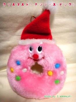 クリスマスドーナツリース(ピンク)_GLADEE(グラディー)を探してコレクション.JPG