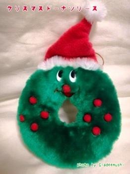 クリスマスドーナツリース_GLADEE(グラディー)を探してコレクション.JPG