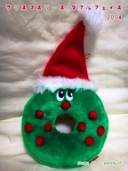 クリスマスリース ダブルフェイス 2004_GLADEE(グラディー)を探してコレクション.JPG