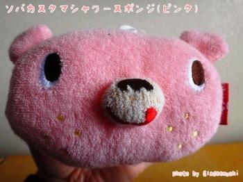 ソバカスクマシャワースポンジ(ピンク)_GLADEE(グラディー)を探してコレクション.jpg